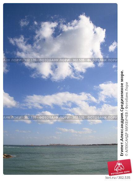 Египет.Александрия.Средиземное море., фото № 302535, снято 26 февраля 2008 г. (c) АЛЕКСАНДР МИХЕИЧЕВ / Фотобанк Лори