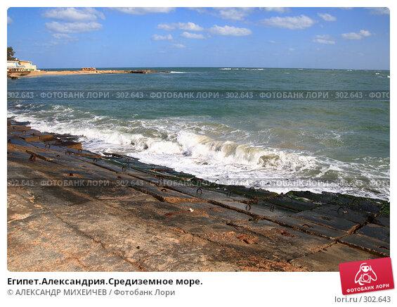 Египет.Александрия.Средиземное море., фото № 302643, снято 26 февраля 2008 г. (c) АЛЕКСАНДР МИХЕИЧЕВ / Фотобанк Лори