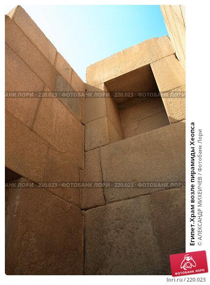 Египет.Храм возле пирамиды Хеопса, фото № 220023, снято 25 февраля 2008 г. (c) АЛЕКСАНДР МИХЕИЧЕВ / Фотобанк Лори