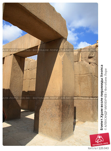 Египет.Храм возле пирамиды Хеопса, фото № 220043, снято 25 февраля 2008 г. (c) АЛЕКСАНДР МИХЕИЧЕВ / Фотобанк Лори