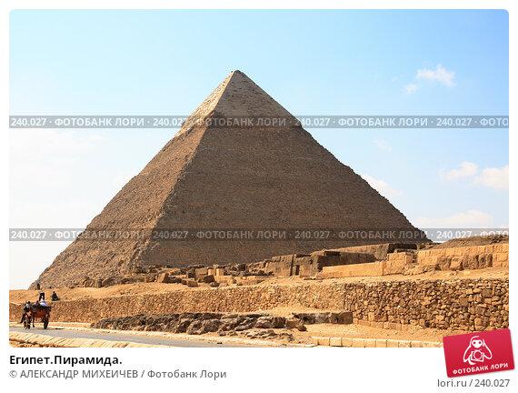 Египет.Пирамида., фото № 240027, снято 25 февраля 2008 г. (c) АЛЕКСАНДР МИХЕИЧЕВ / Фотобанк Лори