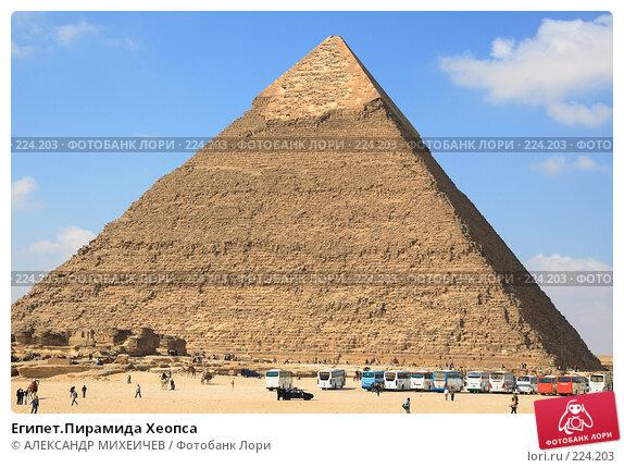 Купить «Египет.Пирамида Хеопса», фото № 224203, снято 25 февраля 2008 г. (c) АЛЕКСАНДР МИХЕИЧЕВ / Фотобанк Лори