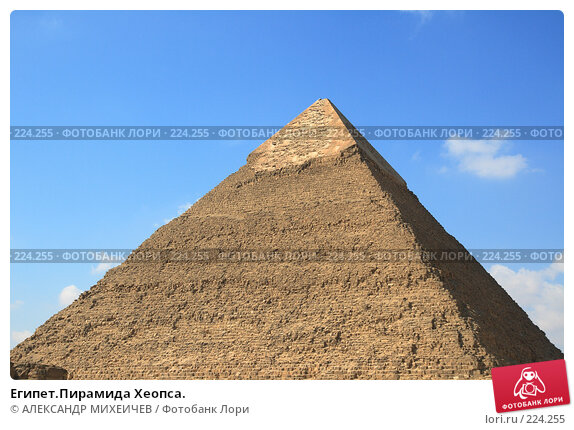 Египет.Пирамида Хеопса., фото № 224255, снято 25 февраля 2008 г. (c) АЛЕКСАНДР МИХЕИЧЕВ / Фотобанк Лори