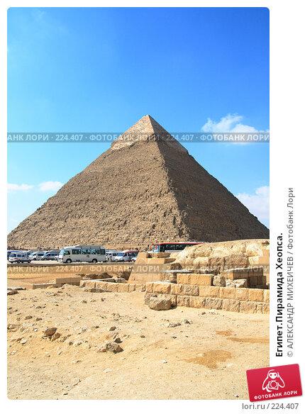 Египет.Пирамида Хеопса., фото № 224407, снято 25 февраля 2008 г. (c) АЛЕКСАНДР МИХЕИЧЕВ / Фотобанк Лори