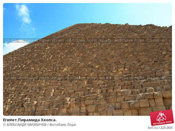 Египет.Пирамида Хеопса., фото № 225003, снято 25 февраля 2008 г. (c) АЛЕКСАНДР МИХЕИЧЕВ / Фотобанк Лори