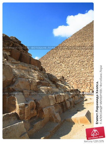 Египет.Пирамида Хеопса., фото № 231575, снято 25 февраля 2008 г. (c) АЛЕКСАНДР МИХЕИЧЕВ / Фотобанк Лори