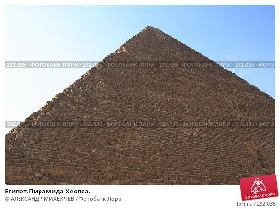 Египет.Пирамида Хеопса., фото № 232035, снято 25 февраля 2008 г. (c) АЛЕКСАНДР МИХЕИЧЕВ / Фотобанк Лори