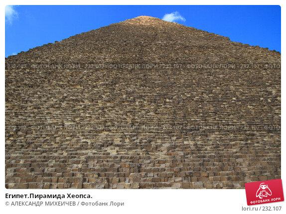 Египет.Пирамида Хеопса., фото № 232107, снято 25 февраля 2008 г. (c) АЛЕКСАНДР МИХЕИЧЕВ / Фотобанк Лори