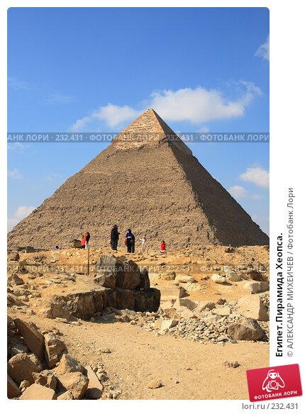 Египет.Пирамида Хеопса., фото № 232431, снято 25 февраля 2008 г. (c) АЛЕКСАНДР МИХЕИЧЕВ / Фотобанк Лори