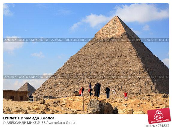 Купить «Египет.Пирамида Хеопса.», фото № 274567, снято 25 февраля 2008 г. (c) АЛЕКСАНДР МИХЕИЧЕВ / Фотобанк Лори