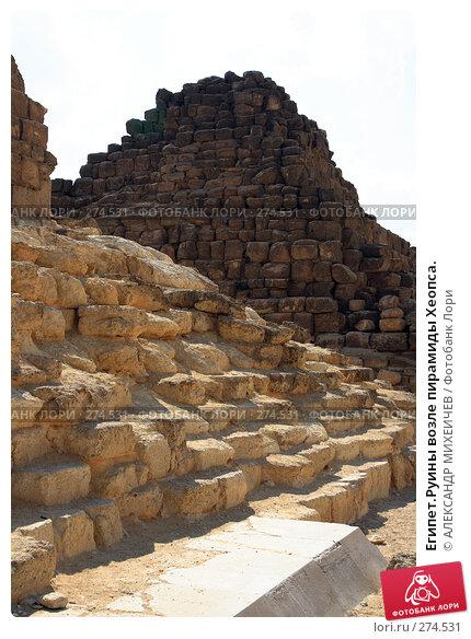 Египет.Руины возле пирамиды Хеопса., фото № 274531, снято 25 февраля 2008 г. (c) АЛЕКСАНДР МИХЕИЧЕВ / Фотобанк Лори