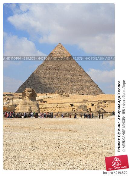 Купить «Египет.Сфинкс и пирамида Хеопса.», фото № 219579, снято 25 февраля 2008 г. (c) АЛЕКСАНДР МИХЕИЧЕВ / Фотобанк Лори