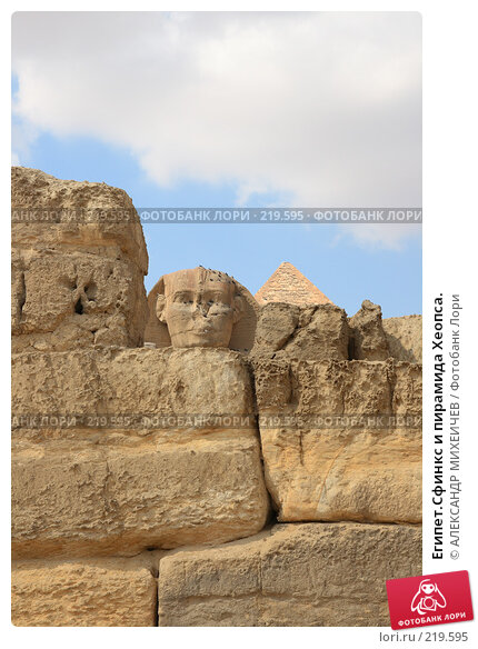 Египет.Сфинкс и пирамида Хеопса., фото № 219595, снято 25 февраля 2008 г. (c) АЛЕКСАНДР МИХЕИЧЕВ / Фотобанк Лори
