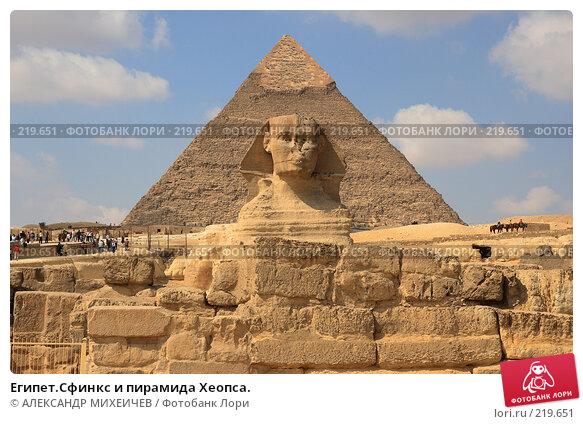 Египет.Сфинкс и пирамида Хеопса., фото № 219651, снято 25 февраля 2008 г. (c) АЛЕКСАНДР МИХЕИЧЕВ / Фотобанк Лори