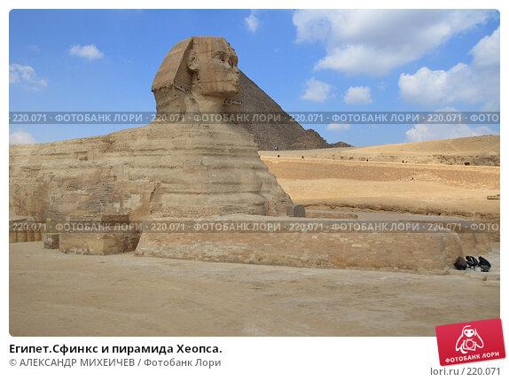 Египет.Сфинкс и пирамида Хеопса., фото № 220071, снято 25 февраля 2008 г. (c) АЛЕКСАНДР МИХЕИЧЕВ / Фотобанк Лори