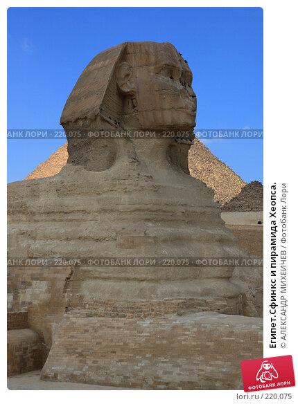 Египет.Сфинкс и пирамида Хеопса., фото № 220075, снято 25 февраля 2008 г. (c) АЛЕКСАНДР МИХЕИЧЕВ / Фотобанк Лори