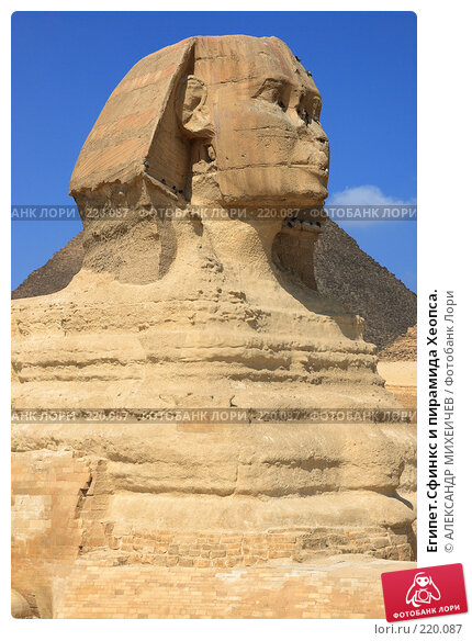 Египет.Сфинкс и пирамида Хеопса., фото № 220087, снято 25 февраля 2008 г. (c) АЛЕКСАНДР МИХЕИЧЕВ / Фотобанк Лори