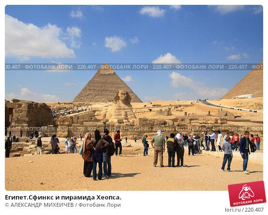 Купить «Египет.Сфинкс и пирамида Хеопса.», фото № 220407, снято 25 февраля 2008 г. (c) АЛЕКСАНДР МИХЕИЧЕВ / Фотобанк Лори