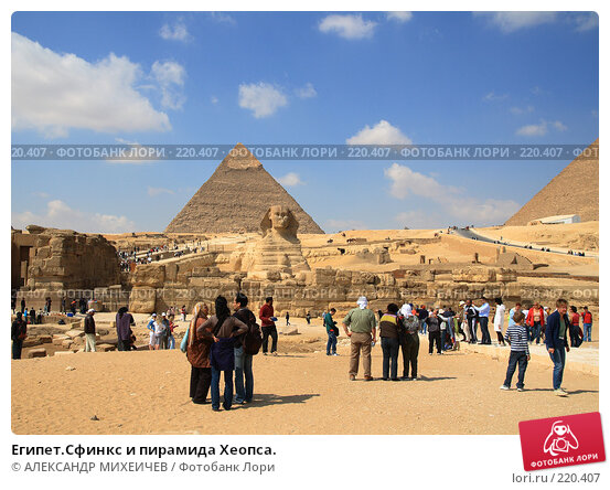 Египет.Сфинкс и пирамида Хеопса., фото № 220407, снято 25 февраля 2008 г. (c) АЛЕКСАНДР МИХЕИЧЕВ / Фотобанк Лори