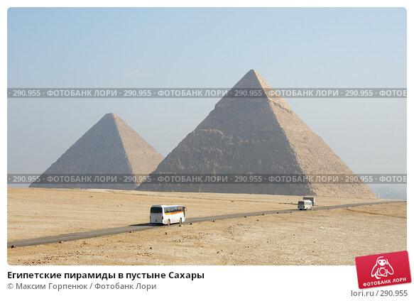 Египетские пирамиды в пустыне Сахары, фото № 290955, снято 27 января 2008 г. (c) Максим Горпенюк / Фотобанк Лори