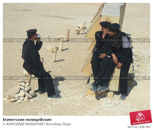 Купить «Египетские полицейские», фото № 236767, снято 25 февраля 2008 г. (c) АЛЕКСАНДР МИХЕИЧЕВ / Фотобанк Лори