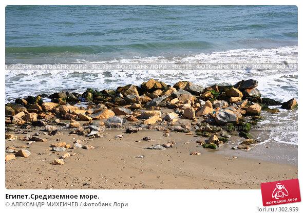 Египет.Средиземное море., фото № 302959, снято 26 февраля 2008 г. (c) АЛЕКСАНДР МИХЕИЧЕВ / Фотобанк Лори