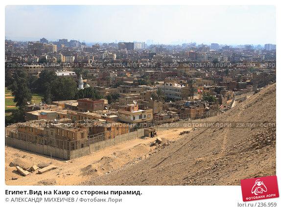 Египет.Вид на Каир со стороны пирамид., фото № 236959, снято 25 февраля 2008 г. (c) АЛЕКСАНДР МИХЕИЧЕВ / Фотобанк Лори