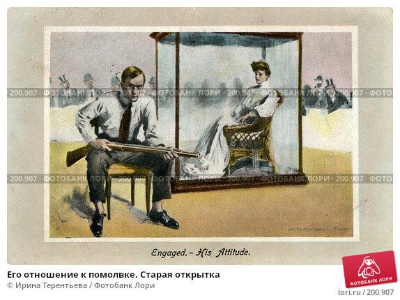 Его отношение к помолвке. Старая открытка, фото № 200907, снято 21 июля 2017 г. (c) Ирина Терентьева / Фотобанк Лори
