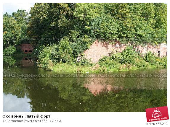 Купить «Эхо войны, пятый форт», фото № 87219, снято 7 сентября 2007 г. (c) Parmenov Pavel / Фотобанк Лори