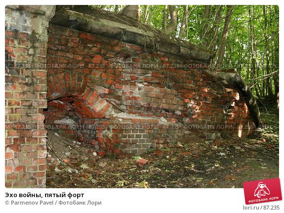 Эхо войны, пятый форт, фото № 87235, снято 7 сентября 2007 г. (c) Parmenov Pavel / Фотобанк Лори