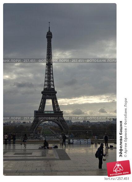 Купить «Эйфелева башня», фото № 257451, снято 11 ноября 2007 г. (c) Артем Ефимов / Фотобанк Лори