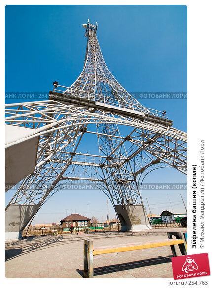 Эйфелева башня (копия), фото № 254763, снято 12 апреля 2008 г. (c) Михаил Мандрыгин / Фотобанк Лори