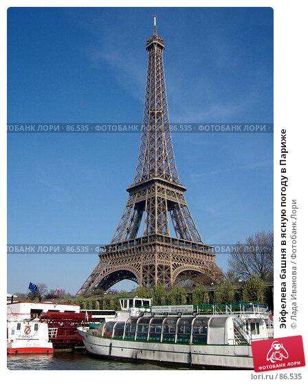 Эйфелева башня в ясную погоду в Париже, фото № 86535, снято 4 января 2004 г. (c) Лада Иванова / Фотобанк Лори