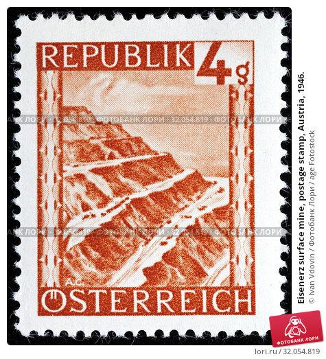 Eisenerz surface mine, postage stamp, Austria, 1946. (2014 год). Редакционное фото, фотограф Ivan Vdovin / age Fotostock / Фотобанк Лори