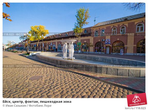 Ейск, центр, фонтан, пешеходная зона, фото № 118023, снято 23 октября 2007 г. (c) Иван Сазыкин / Фотобанк Лори