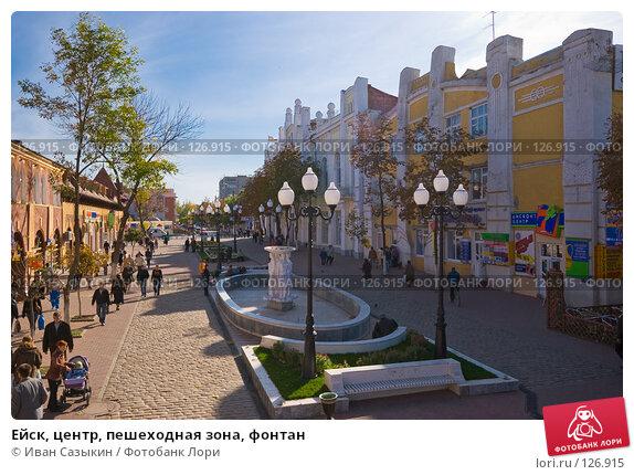 Ейск, центр, пешеходная зона, фонтан, фото № 126915, снято 23 октября 2007 г. (c) Иван Сазыкин / Фотобанк Лори