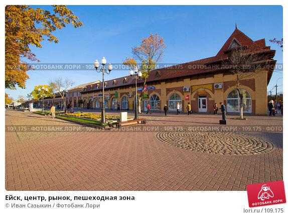 Купить «Ейск, центр, рынок, пешеходная зона», фото № 109175, снято 23 октября 2007 г. (c) Иван Сазыкин / Фотобанк Лори
