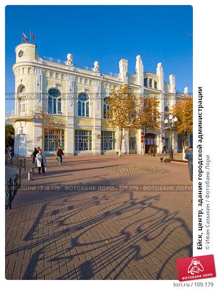 Ейск, центр, здание городской администрации, фото № 109179, снято 23 октября 2007 г. (c) Иван Сазыкин / Фотобанк Лори