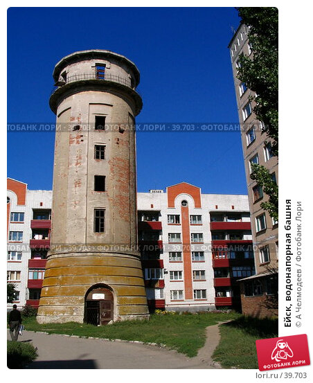 Ейск, водонапорная башня, фото № 39703, снято 19 сентября 2004 г. (c) A Челмодеев / Фотобанк Лори