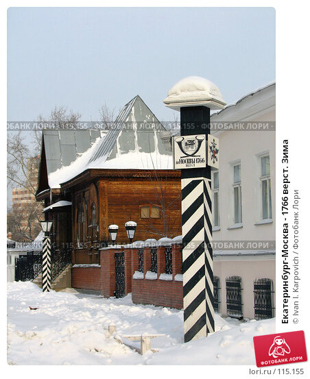 Екатеринбург-Москва - 1766 верст. Зима, эксклюзивное фото № 115155, снято 29 января 2006 г. (c) Ivan I. Karpovich / Фотобанк Лори