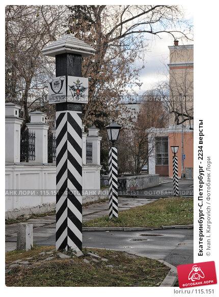 Екатеринбург-С.Петербург - 2234 версты, эксклюзивное фото № 115151, снято 5 ноября 2007 г. (c) Ivan I. Karpovich / Фотобанк Лори