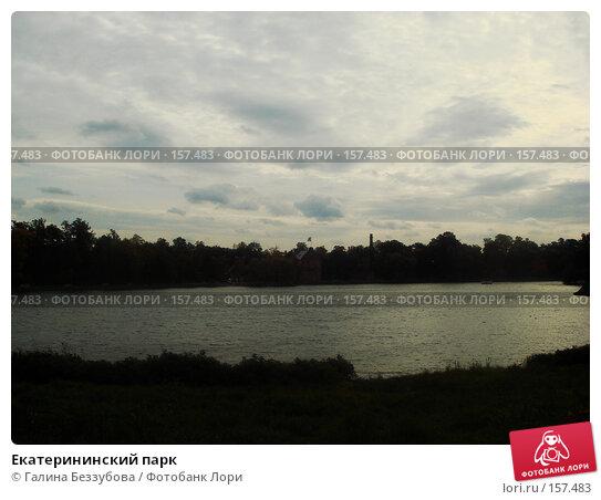 Екатерининский парк, фото № 157483, снято 22 сентября 2007 г. (c) Галина Беззубова / Фотобанк Лори