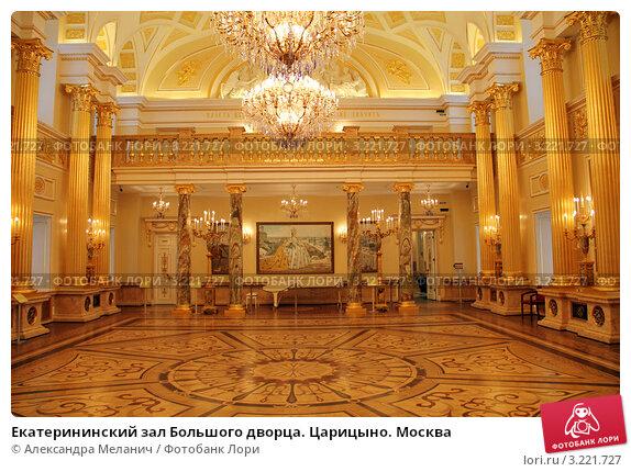 аккаунта екатерининский дворец москва фотосессия онлайн