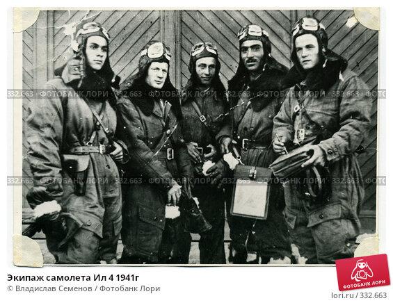 Экипаж самолета Ил 4 1941г, фото № 332663, снято 25 октября 2016 г. (c) Владислав Семенов / Фотобанк Лори