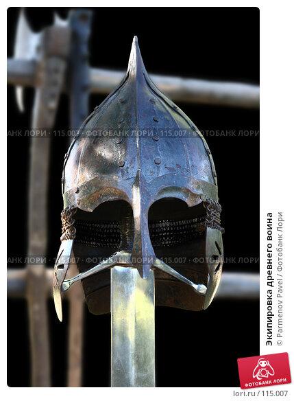 Экипировка древнего воина, фото № 115007, снято 18 июля 2007 г. (c) Parmenov Pavel / Фотобанк Лори