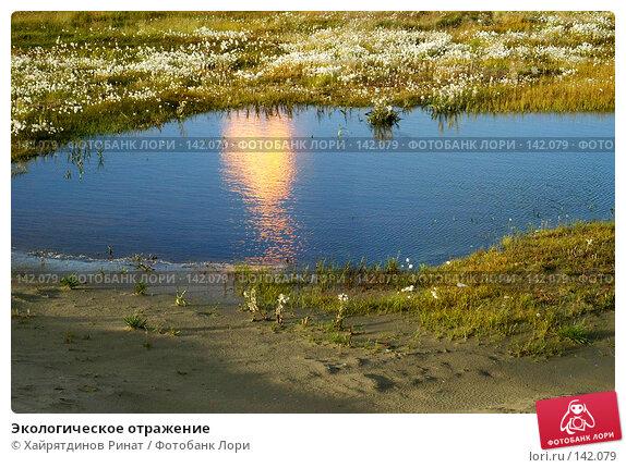 Экологическое отражение, фото № 142079, снято 21 сентября 2003 г. (c) Хайрятдинов Ринат / Фотобанк Лори