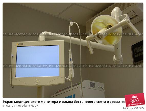 Купить «Экран медицинского монитора и лампа бестеневого света в стоматологическом кабинете», фото № 251395, снято 13 мая 2005 г. (c) Harry / Фотобанк Лори