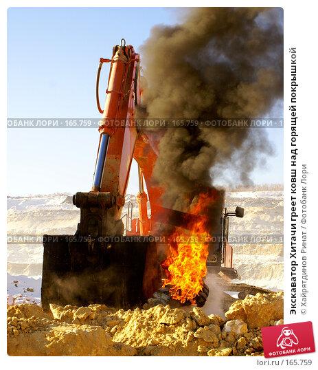 Купить «Экскаватор Хитачи греет ковш над горящей покрышкой», фото № 165759, снято 29 декабря 2007 г. (c) Хайрятдинов Ринат / Фотобанк Лори