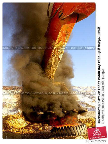 Экскаватор Хитачи греет ковш над горящей покрышкой, фото № 165775, снято 29 декабря 2007 г. (c) Хайрятдинов Ринат / Фотобанк Лори