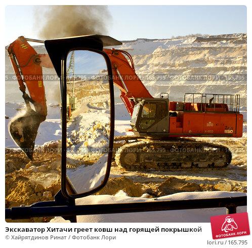 Экскаватор Хитачи греет ковш над горящей покрышкой, фото № 165795, снято 29 декабря 2007 г. (c) Хайрятдинов Ринат / Фотобанк Лори
